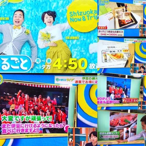 テレビ取材放映 伊豆グルメ金目鯛他の食卓応援ボックス紹介 徳造丸
