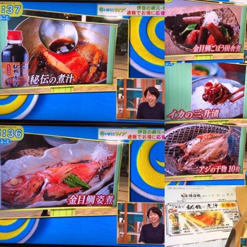テレビ取材 食卓応援ボックス 金目鯛 秘伝の煮汁ほか商品一覧 徳造丸