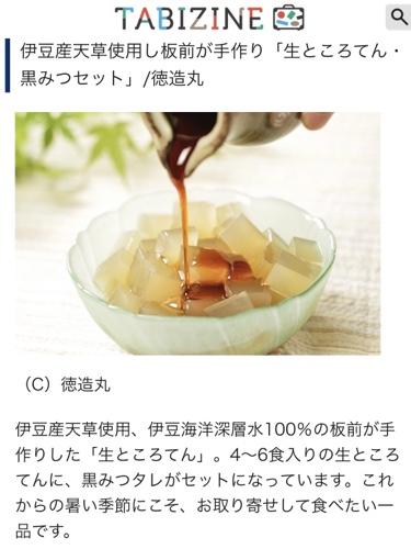 1.伊豆の生ところてん寒天 取材 無添加自然食品職人手作り 夏の風物詩