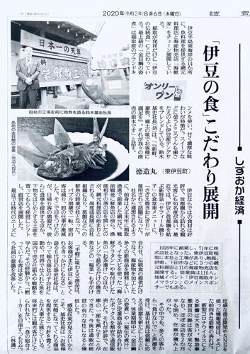 読売新聞しずおか経済オンリーワン伊豆の食こだわり展開と掲載 徳造丸