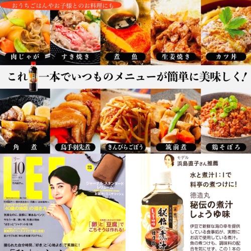 秘伝の煮汁が浜島直子様おすすめお取り寄せとLEEに掲載 伊豆徳造丸
