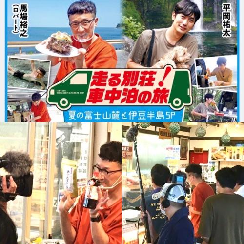 テレビ取材 伊豆稲取徳造丸水産 金目鯛 芸能人ロバート馬場裕之様ご来店
