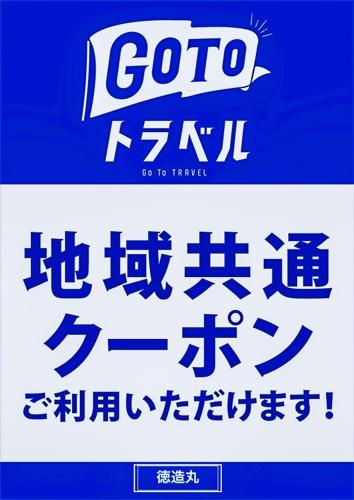伊豆熱海箱根 GoToトラベルキャンペーン地域共通クーポン使えます