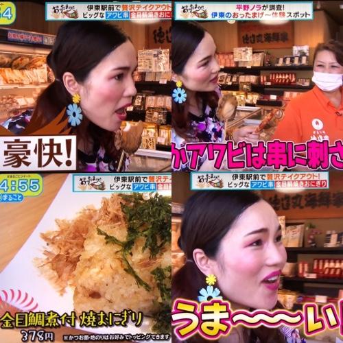 伊豆伊東グルメあわび串 金目鯛の煮付け焼きおにぎり食べ歩きテレビ取材