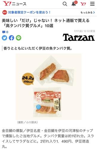 1. 金目鯛の燻製が伊豆の高タンパク質グルメとして掲載 徳造丸