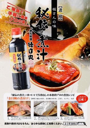 金目鯛の煮付けは秘伝の煮汁 秘伝のタレで 無料簡単レシピ伊豆海鮮料理 徳造丸