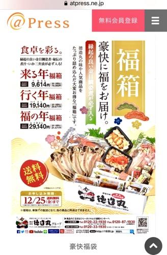 伊豆近海産金目鯛姿煮が丸々1本!徳造丸の豪華おせち数量限定販売