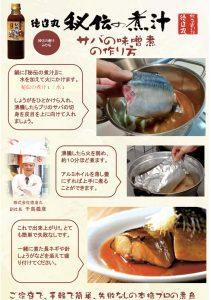 さばの味噌煮レシピ 徳造丸秘伝の煮汁みそ味