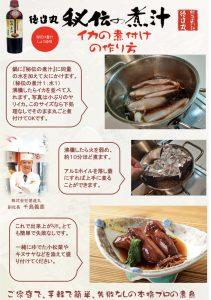 いか漁師煮レシピ 徳造丸秘伝の煮汁しょうゆ味
