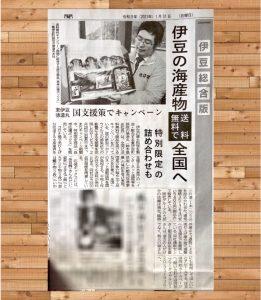 伊豆の海産物 送料無料で全国へ 東伊豆 徳造丸 国支援策でキャンペーン 特別限定の詰め合わせも