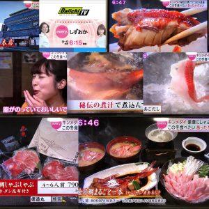 テレビ放映内容 金目鯛の煮付け 秘伝の煮汁 金目鯛しゃぶしゃぶ