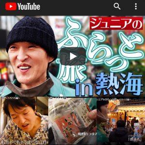 千原ジュニアYouTubeで伊豆熱海徳造丸の真いか三升漬他放映