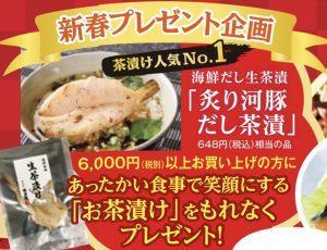 プレゼントキャンペーン〜2/28迄 炙りフグだし茶漬け伊豆グルメ徳造丸