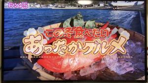 テレビ放映 伊豆徳造丸の金目鯛しゃぶしゃぶ金目鯛の煮付け他