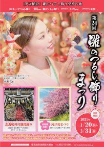 2021年雛のつるし飾りまつり 稲取文化公園の展示風景がYouTubeで見られます