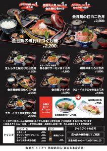 海鮮丼とくぞう熱海駅前メニュー 伊豆徳造丸水産直営・こだわりの金目鯛