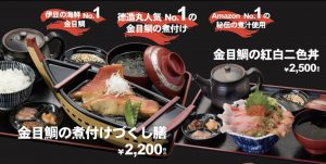 舟盛りの金目鯛煮付けづくし膳と金目鯛紅白二食丼伊豆徳造丸直営
