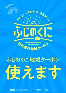 伊豆徳造丸で使えます!バイシズオカ静岡県民割 いまこそ!しずおか!!元気旅!!!
