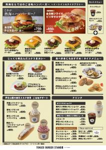 メニューTOKUZO BURGER STAND熱海バーガー専門店