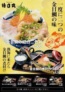 海鮮丼とくぞう熱海駅前 おすすめメニュー 金目鯛の煮付けづくし膳・金目鯛の紅白二食丼