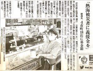 「熱海被災者に義援金を」 4市町18店に募金箱—徳造丸 / 伊豆新聞デジタル